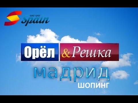 Орёл и Решка - Мадрид Испания - Шопинг