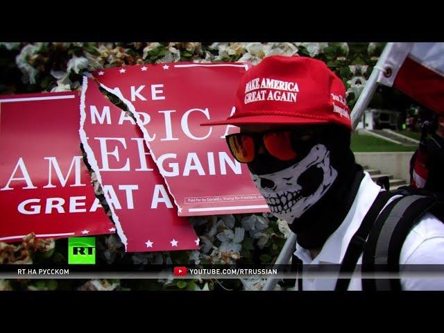 Под одну гребёнку: Трампа и его сторонников приравнивают к белым националистам