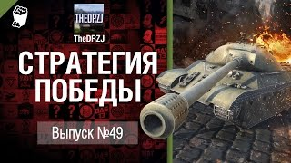 Стратегия победы №49 - обзор боя от TheDRZJ [World of Tanks]