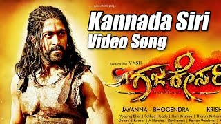 Kannada Siri I Gajakesari HD Song Feat. Yash, Amulya V