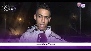 لاعب فريق الجيش الملكي يوسف القديوي يعترف..كترمضن بلا رمضان   |   خارج البلاطو