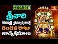 శ్రీవారి నవరాత్రి బ్రహ్మోత్సవాల్లో రెండవ రోజు కార్యక్రమాలు || 24-09-2017 || Bhakthi TV