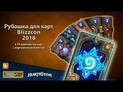 Подарки в Hearthstone   Виртуальный билет на BlizzCon 2018