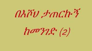 New Ethiopian Orthodox Mezmur By Zerfe Kebede