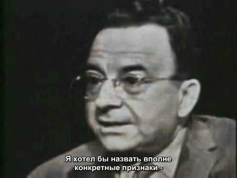 Интервью с Эрихом Фроммом (2 из 2)