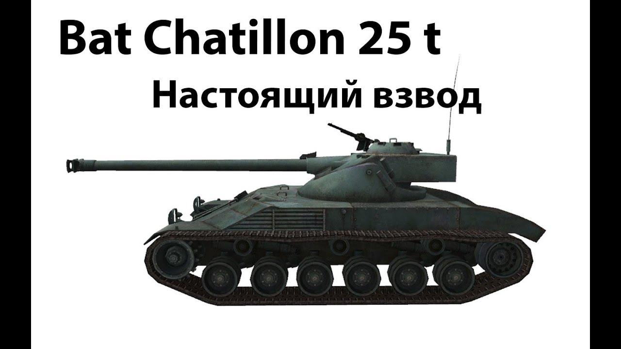 Bat Chatillon 25 t - Настоящий взвод