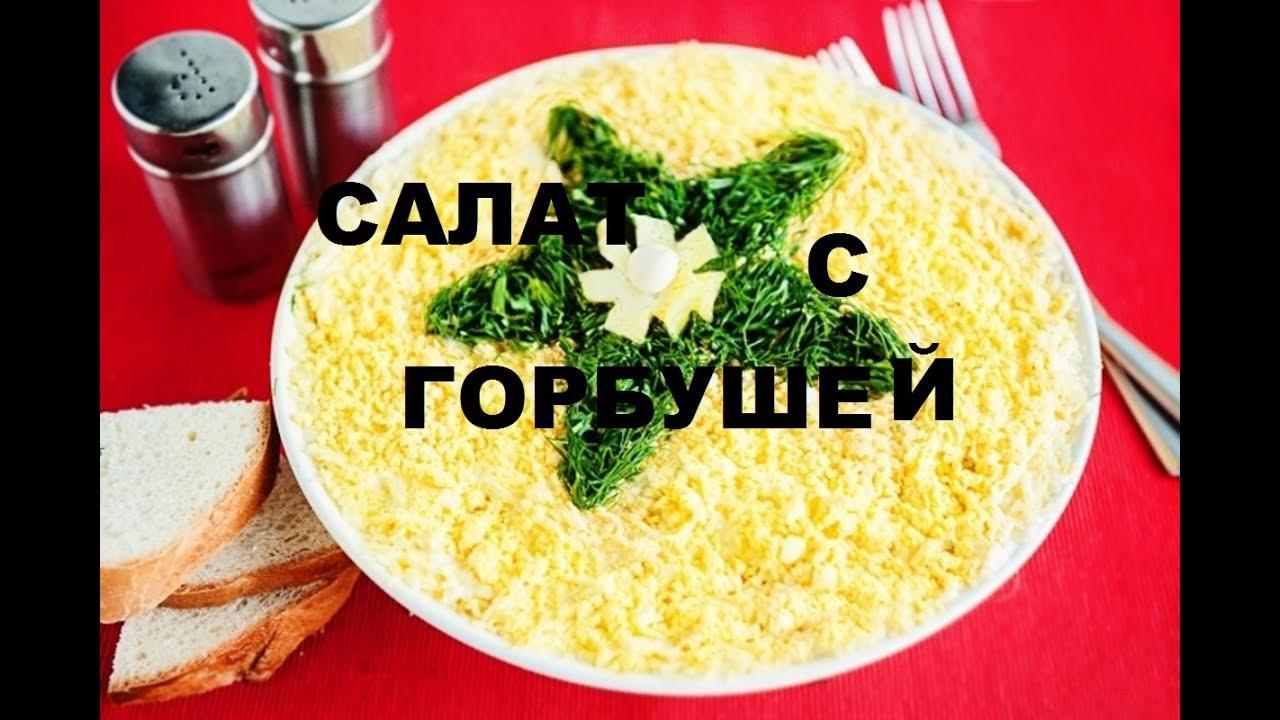 салат рыбный из консервов горбуши повторяйте моих