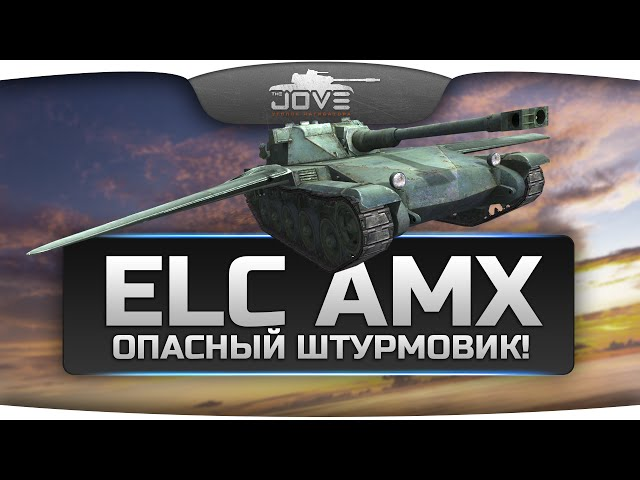 Обзор легкого танка АМХ Елка от Jove [Virtus.Pro] в World of Tanks (0.9.6)
