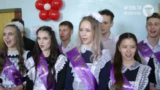 В школах Артёма прошли последние звонки