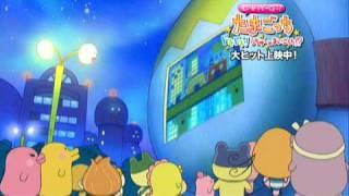 Japanese Tamagotchi Movie Digest (Movie Clips!)