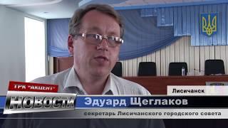 """Сессия в Лисичанске: питание в школах, дотация """"Электроавтотрансу"""", обращение чернобыльцев"""