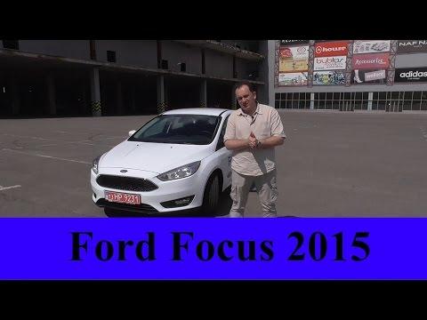 Ford Focus 2015 обзор .
