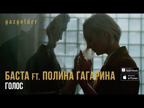 Баста ft. Полина Гаг...