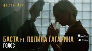 Смотреть или скачать клип Баста ft. Полина Гагарина - Голос