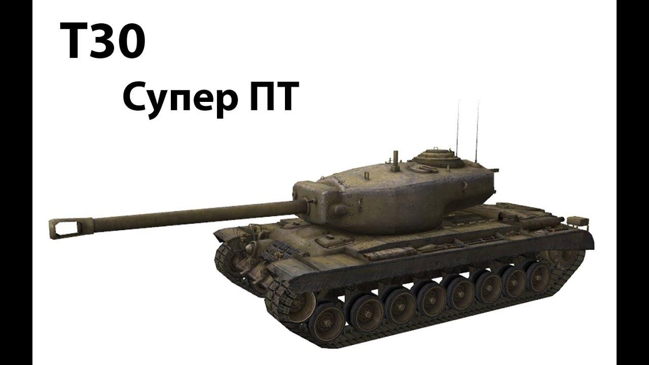 T30 - Супер ПТ