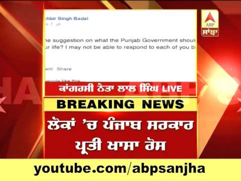 Punjab congress' reaction on Deputy CM Sukhbir Singh Badal's FB post
