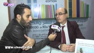 يوميات المعرض الدولي للكتاب.. رواق وزارة الثقافة يشهد على توقيع مجموعة من الإصدارات المغربية |