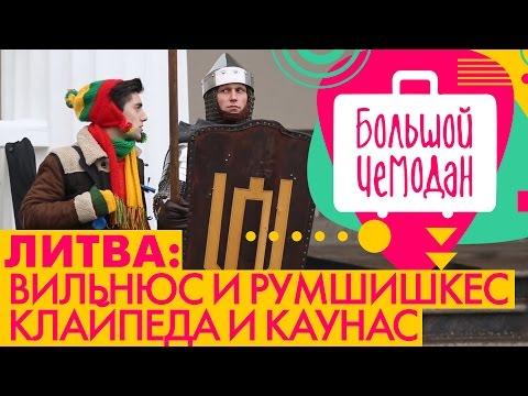Вильнюс. Литва. Акустическое путешествие