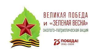Экологический марафон «Зелена Весна» продлен до 30 сентября