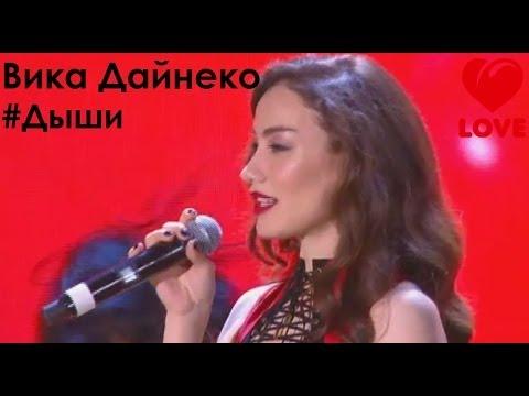 Вика Дайнеко - Дыши (Big Love Show 2014)