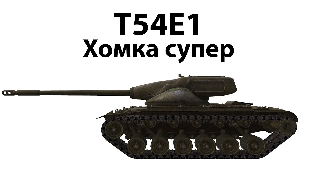 T54E1 - Хомка супер