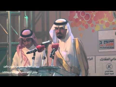 كلمة الشيخ راكان بن خالد بن حثلين