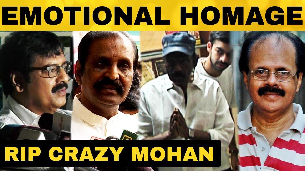 க்ரேஸி மோகனுக்கு இறுதி மரியாதை | திரண்ட கலைஞர்கள் | Crazy Mohan