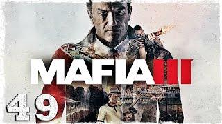 Mafia 3. #49: Последний круиз для Лу.