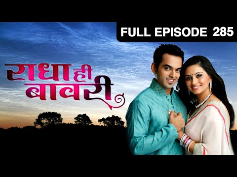 Radha Hee Bawaree Episode 285 - November 11, 2013