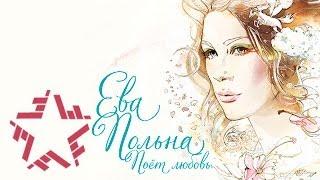Ева Польна - Это не ты