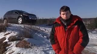Ford Edge: большой тест Автопанорамы