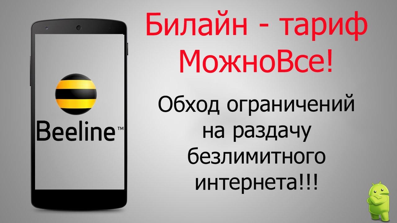 Как сделать тариф смартфон
