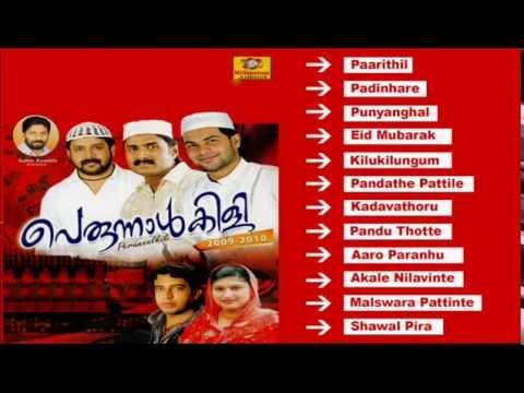 Perunnalkili 2009-2010 - Mappilapattukal - Malayalam