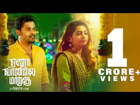 Yeno Vaanilai Maaruthey - Tamil Romantic Comedy Short film
