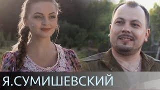 Ярослав Сумишевский - Любовь Скачать клип, смотреть клип, скачать песню