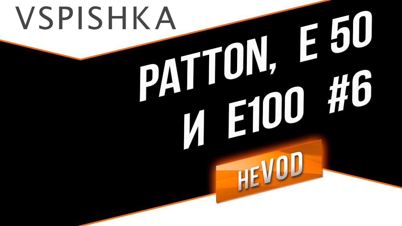 Взвод / Vspishka neVOD #6 - Patton E-50 E-100