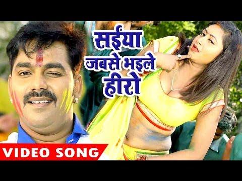 Pawan Singh का सबसे हिट होली गीत 2017 - Saiya Jabse Bhaile - Hero Ke Holi - Bhojpuri Hot Holi Songs