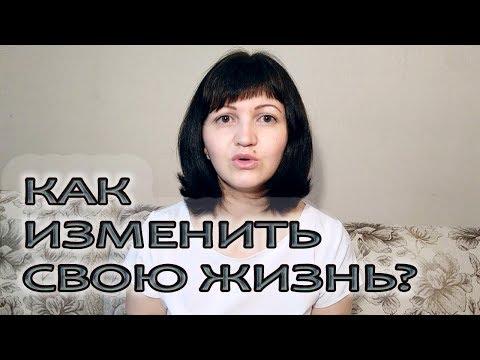 5 минут с Эльмирой Сафиной|Как изменить свою жизнь?