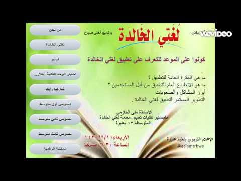 لقاء أ.منى الحازمي بإذاعة الرياض حول تطبيق لغتي الخالدة
