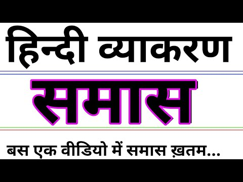 HINDI | समास | व्याकरण | bihar Police | Jharkhand Police | Hindi |