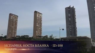 Квартиры в бенидорме до 100 тыс