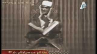 *RARE* LIVE VIDEO RECITATION :: Sheikh Muhammad Siddiq Al - Minshawi