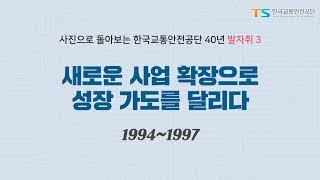 [3편] 한국교통안전공단이 40주년이 되었어요! 1994년~1997년