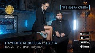 Паулина Андреева ft. Баста - Посмотри в глаза (OST: Мифы) Скачать клип, смотреть клип, скачать песню