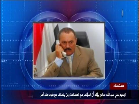 الرئيس صالح يؤكدأن المؤتمرمع المصالحة ولن يتحالف مع طرف ضد طرف آخر