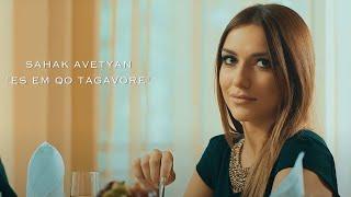 """Sahak Avetyan """"Es em qo tagavore"""""""
