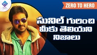 Unknown facts about comedian Sunil