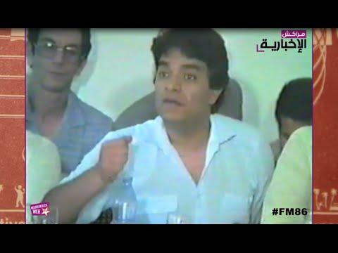 بالفيديو: الوزير الوفا يتحدث للصحافة سنة 1985 حينما كان عمدة لمراكش