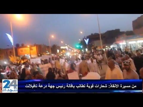 """""""فيديو"""" شهادات قوية من بعض ساكنة المعاضيض والمشاركين في مسيرة المطالبة بإقالة الشوباني"""