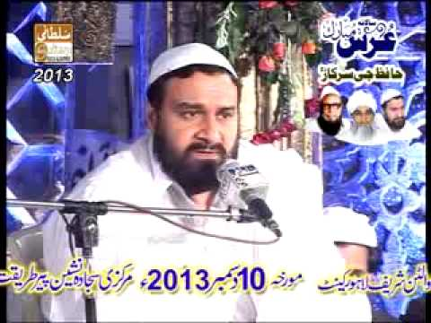 BEAUTIFUL TILAWAT- PEER SYED SAEED UL HASSAN SHAH (H.E) 16tH URS